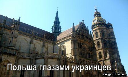 Как живется украинцам в Полше