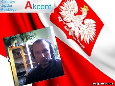 """Многие украинцы изучавшие польский язык в Польше в Центре """"AKCENT"""" в городе Щецине очень хорошо отзываются о преподавателях"""