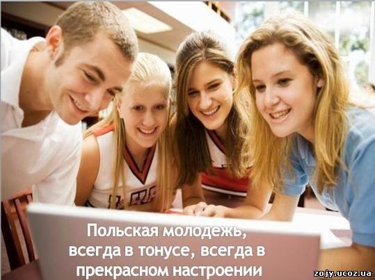 «Образование в Польше отзывы