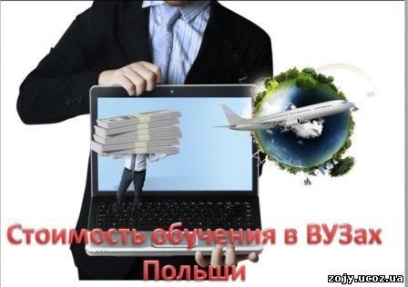 Как подработать студенту в Польше