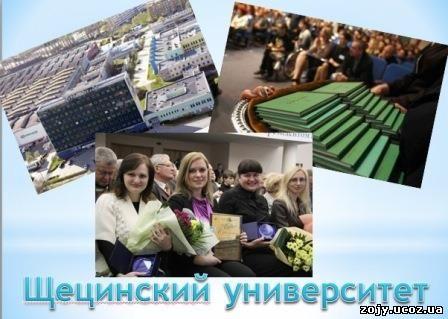 Щецинский государственный университет