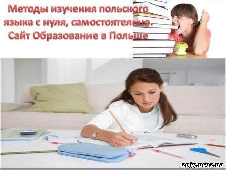 Как выучить польский язык в домашних условиях?